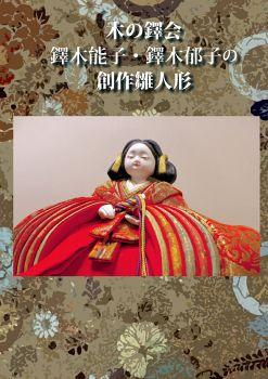 鐸木能子・鐸木郁子の創作雛人形