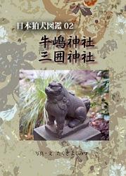 狛犬図鑑02