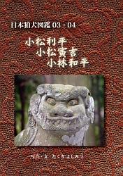 狛犬図鑑03・04